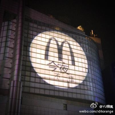 麥當勞夜景 圖/翻攝自YU雅嵐微博