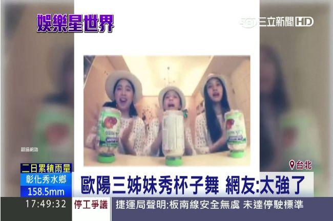 歐陽三姊妹秀杯子舞 網友:太強了!