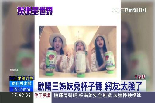 歐陽三姊妹秀杯子舞 網友:太強了