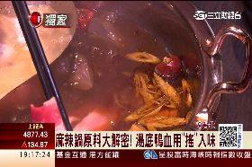 特製麻辣鍋1800