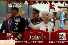 英皇室接班1800