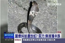 W醫院放毒蛇1700