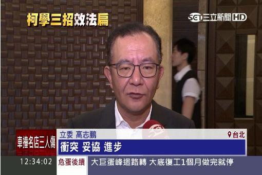 """""""衝突.妥協.進步"""" 柯文哲跟陳水扁學三招"""