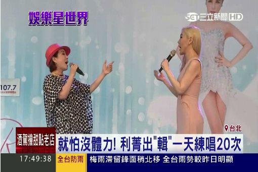 「我唱現場哦!」 利菁出「輯」首辦簽唱會