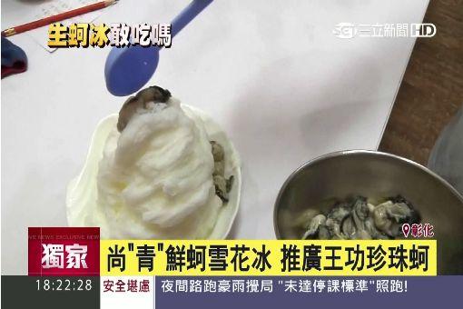 """尚""""青""""鮮蚵雪花冰 推廣王功珍珠蚵"""