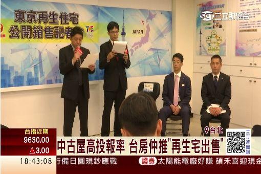 日圓貶17年新低 台灣再掀東京置產熱