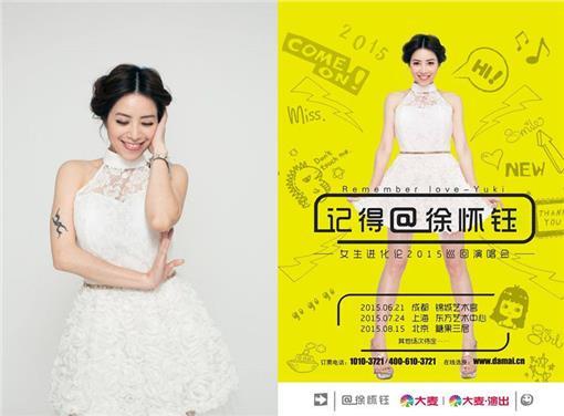 徐懷鈺/翻攝臉書