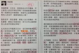 汪志冰嗆徐嶔煌性別歧視/汪志冰臉書