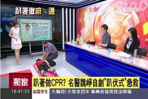 """趴著做CPR? 名醫魏崢自創""""趴伏式""""急救"""