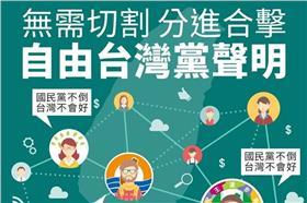 自由台灣黨 (自由台灣黨臉書)