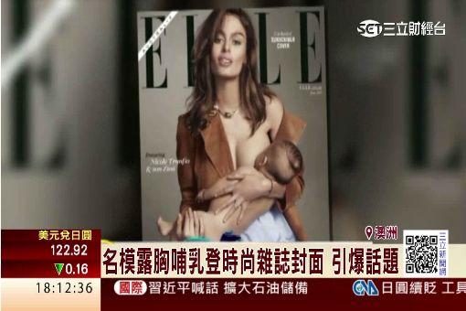 名模哺乳登時尚雜誌封面 倡公開哺乳權