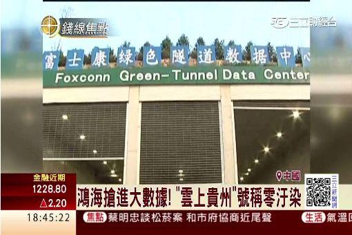 """鴻海搶進大數據! """"雲上貴州""""號稱零汙染"""