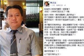 陳志金醫師/臉書