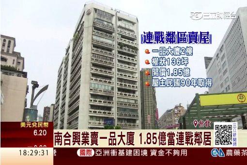 南合興業賣一品大廈 1.85億當連戰鄰居