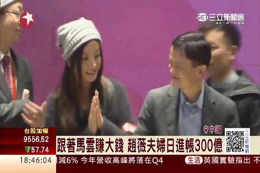 跟著馬雲炒股 趙薇一天賺進300億