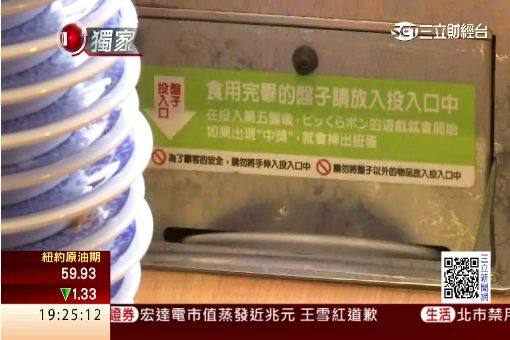 """迴轉壽司""""雙軌制"""" 日本餐廳全自動送餐"""