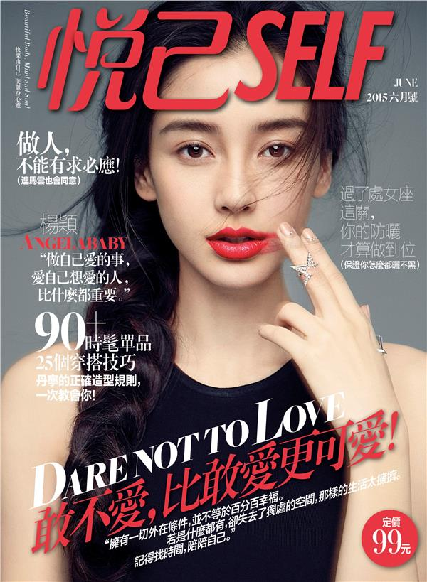 Angelababy-悅己SELF雜誌提供(僅供本文使用)