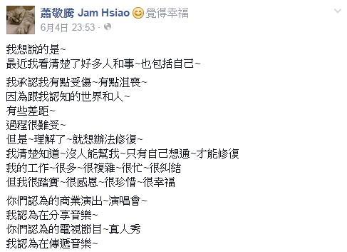 蕭敬騰 圖/翻攝自蕭敬騰臉書