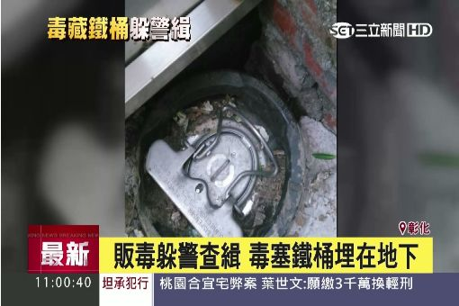 販毒躲警查緝 毒塞鐵桶埋在地下