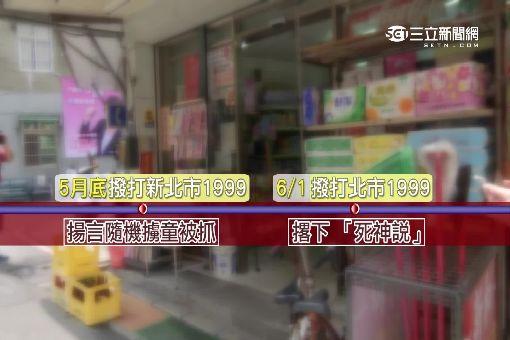 """打1999恐嚇""""對孩童不利"""" 無業男落網!"""