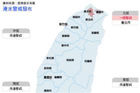 ▲圖/翻攝水利署防災資訊網