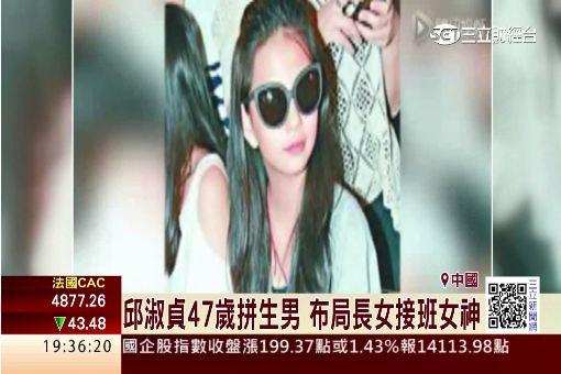47歲邱淑貞拼男丁 老公喊重賞5億台幣