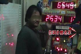 超齡男賭博1200