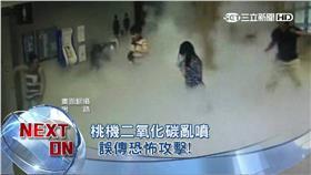 二氧化碳鋼瓶外洩竄濃煙 桃機旅客倉皇奔逃