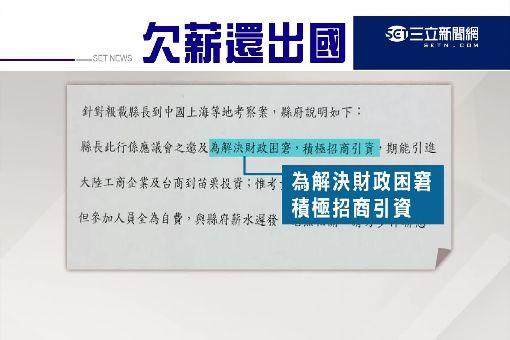 徐耀昌率議員赴中訪問 爆縣府又拖薪