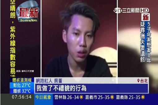 """""""房董""""疑遭動私刑 丟包大肚山公墓!"""