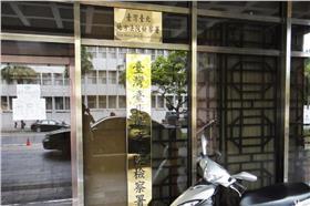 台北地檢署/翻攝自google地圖街景服務