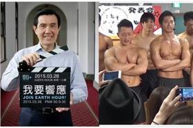 馬英九,神曲,主題曲,日本,肌肉▲合成圖/取自馬英九總統臉書、翻攝youtube影片