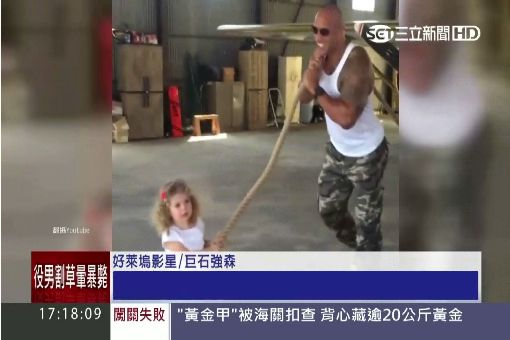鐵漢柔情! 巨石強森幫2歲女娃拉飛機