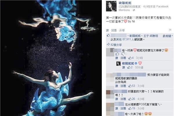 歐陽妮妮 (歐陽妮妮臉書)