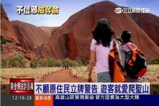 """澳洲原住民聖山""""烏魯魯"""" 攀爬大不敬!"""