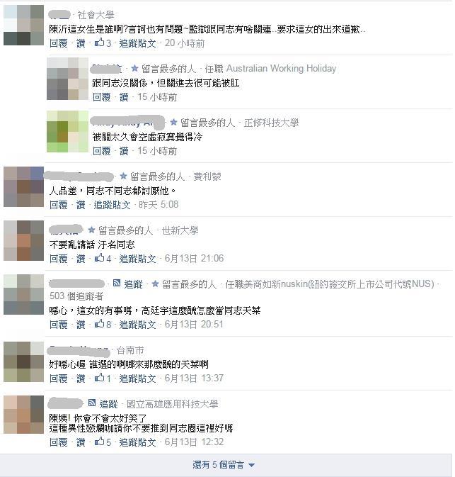 別再說高廷宇是同志天菜/三立新聞網ID66733