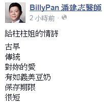 潘建志臉書