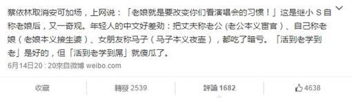 李敖、蔡依林/翻攝臉書