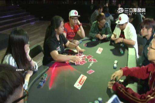 撲克牌豪賭「妞妞」 玩法簡單輸贏極大 三立電視台