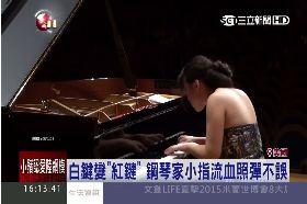 噴血鋼琴賽1600