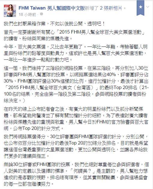 小S,郭雪芙,女神,男人幫,人妻▲圖/取自FHM Taiwan 男人幫國際中文版臉書