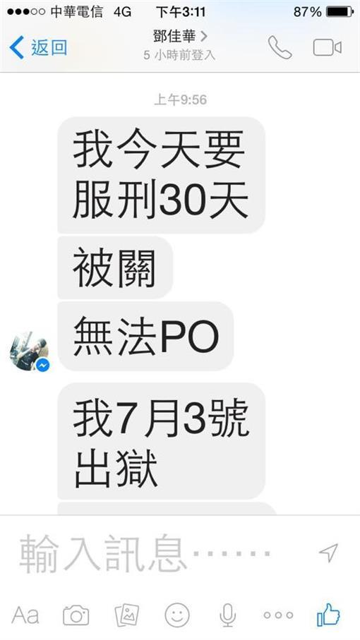 「FBI帥哥」鄧佳華/臉書