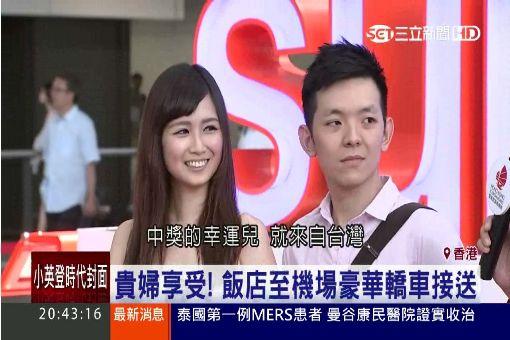 出國賺好康? 台灣情侶赴港抽中大獎