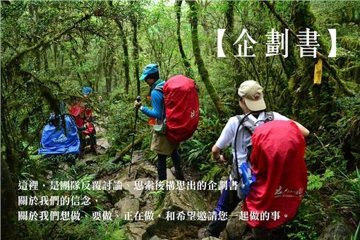 台大爬山 (CLIMB FOR TAIWAN募款網頁)