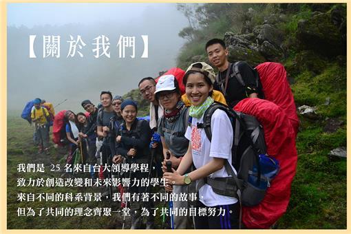 台大,登山,募款,山難,領導(翻攝自募款網站http://climbforteam.wix.com/climbfortaiwan#!donate/c1ghi)