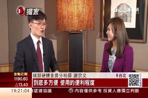 瑞銀論壇 首席分析師謝宗文專訪