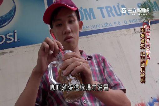"""咖啡成""""液體黃金""""! 越南產量世界第二"""