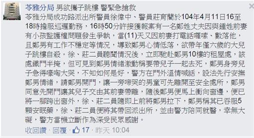 正妹,警花,莊育藺,警察制服▲圖/取自苓雅分局臉書