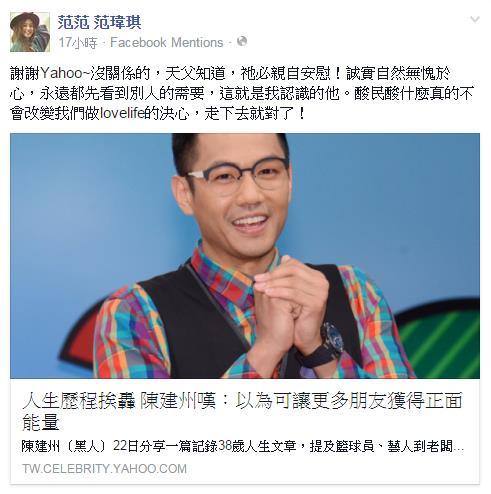 黑人、范范_范瑋琪臉書