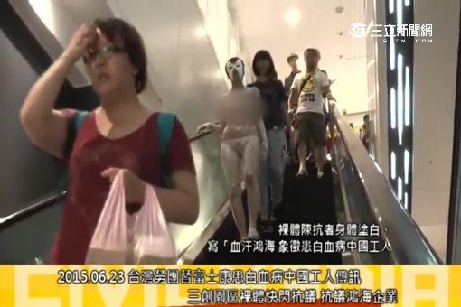 """勞團裸鬧三創 批鴻海""""苯中毒""""害得病"""